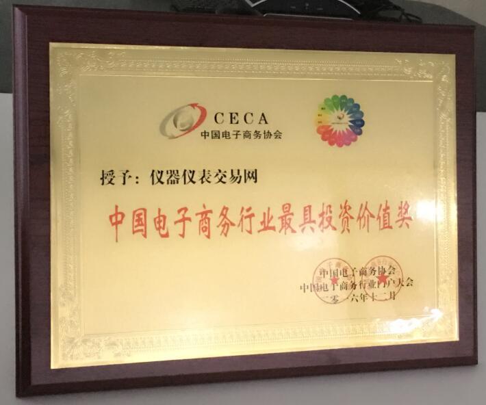 热烈祝贺仪器仪表交易网获得 中国电子商务行业最具投资价值奖