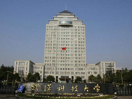 武汉科技大学2019年成人高等教育招生简章