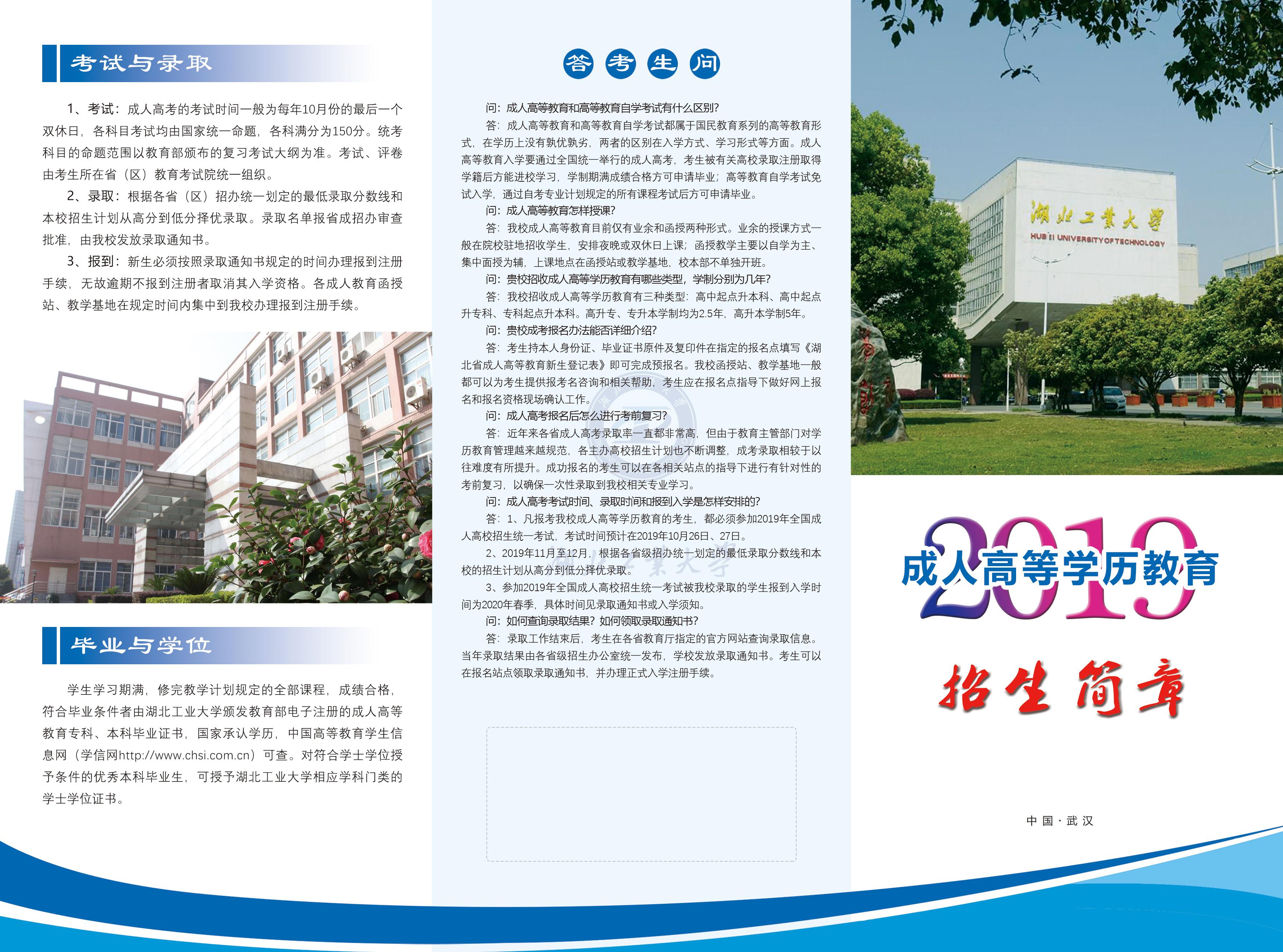 湖北工业大学2019年成人高等学历教育招生简章