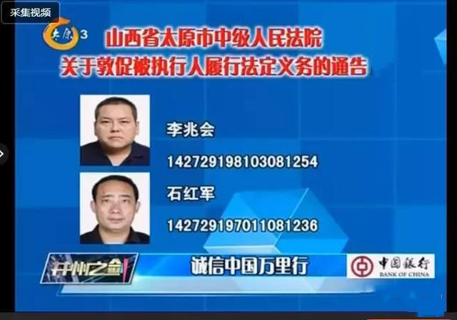 太原中院公布200老赖:前山西首富被曝欠款中信银行5000余万!