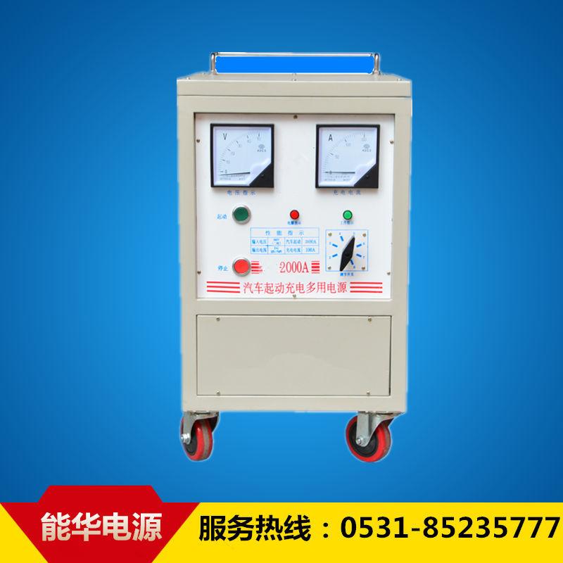 12V/24V硅整流启动充电电源