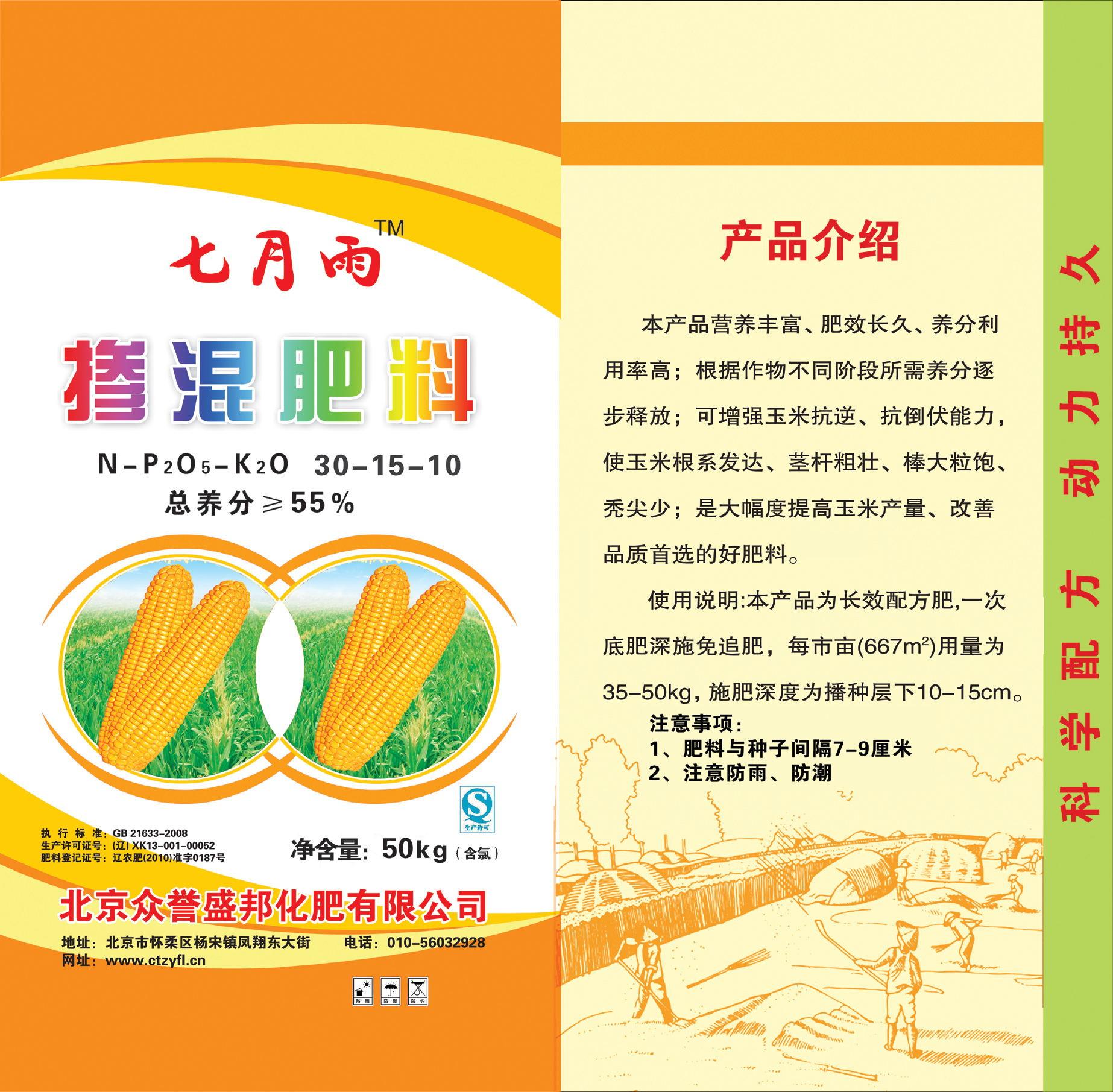 七月雨掺混肥料 包膜缓释 北京众誉盛邦化肥有限公司 50kg(55%)