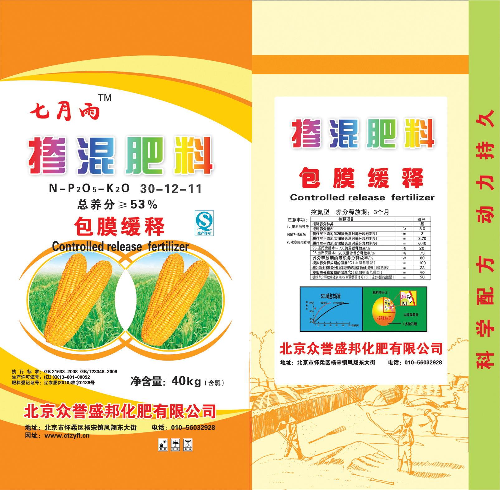七月雨掺混肥料 包膜缓释40kg(53%)北京众誉盛邦化肥有限公司