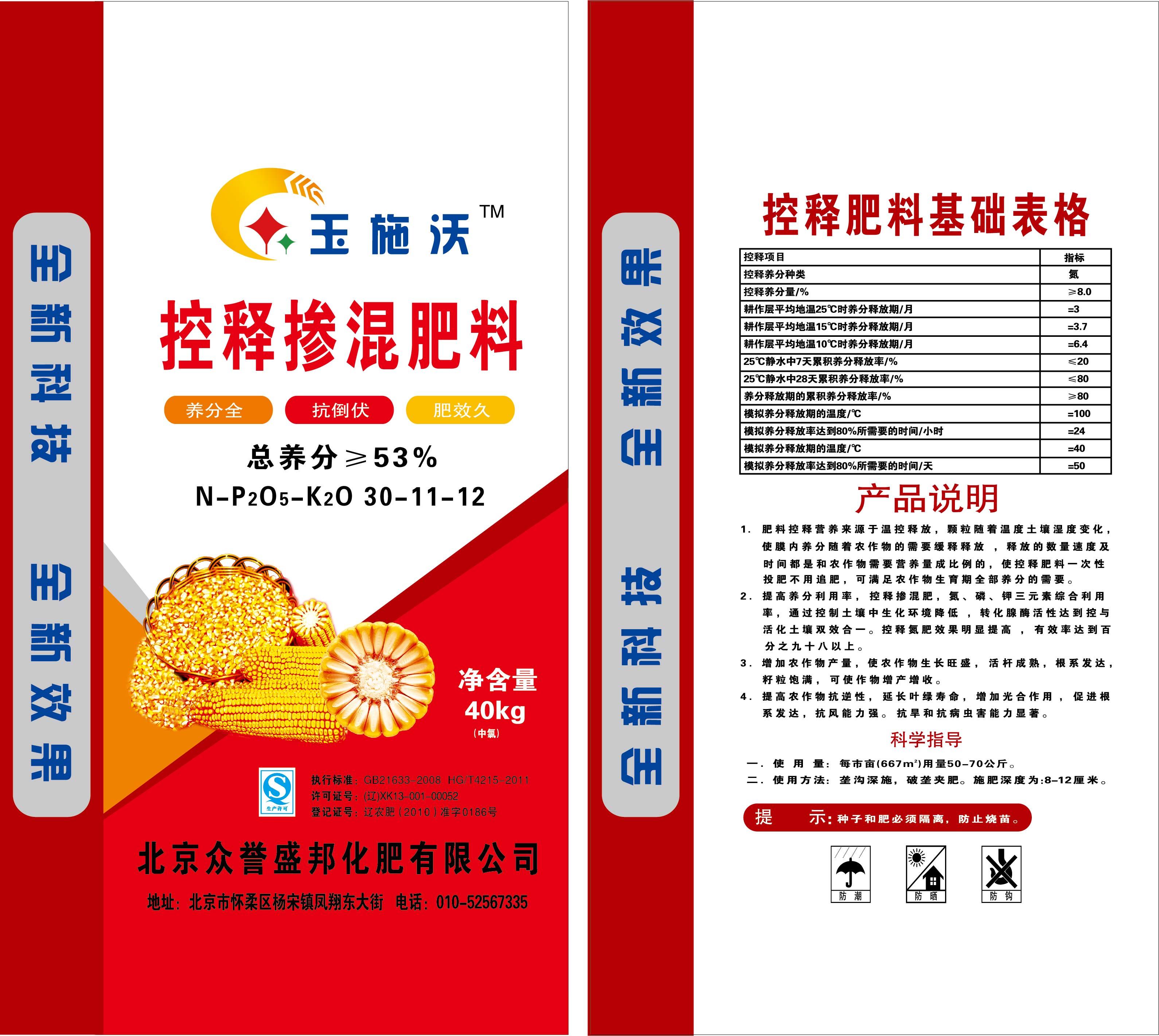玉施沃掺混肥料 密植专用肥 薄膜缓释总养分大于或等于百分之53北京众誉盛邦化肥有限公司