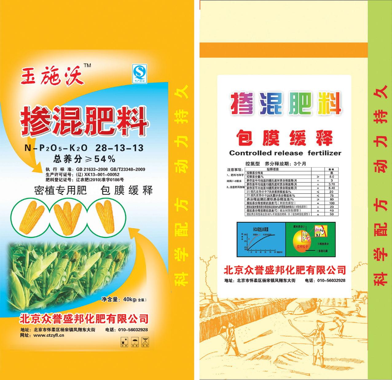 玉施沃掺混肥料 密植专用肥 薄膜缓释总养分大于或等于百分之54北京众誉盛邦化肥有限公司