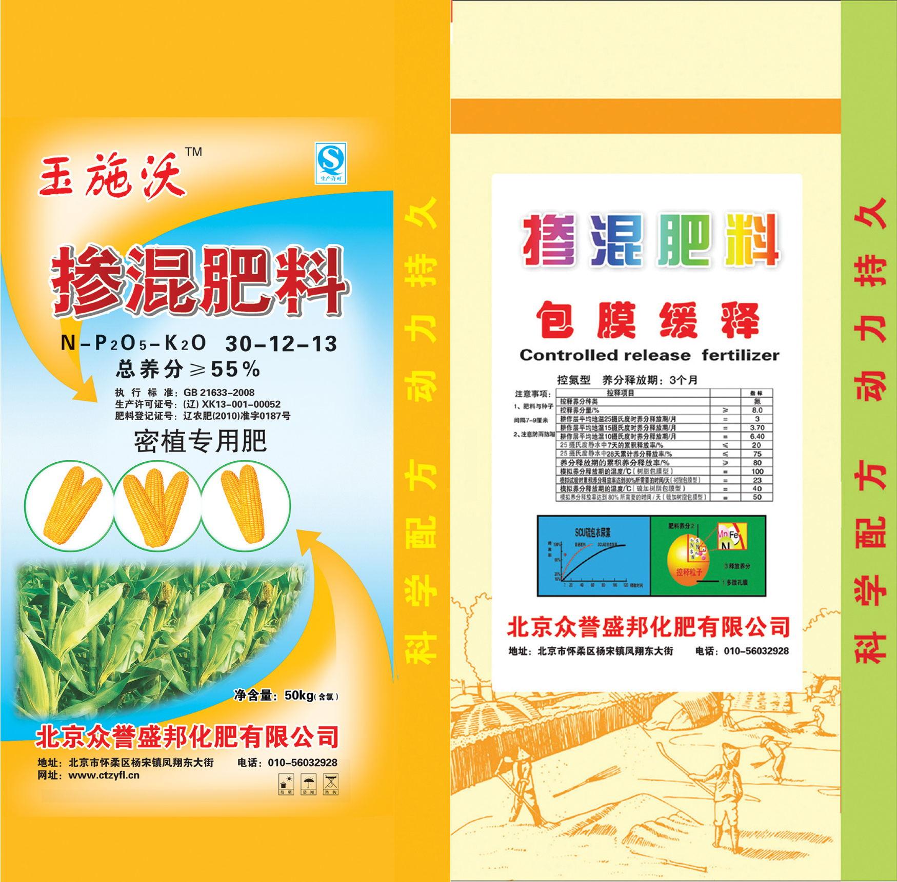 玉施沃掺混肥料 密植专用肥 薄膜缓释总养分大于或等于百分之55北京众誉盛邦化肥有限公司
