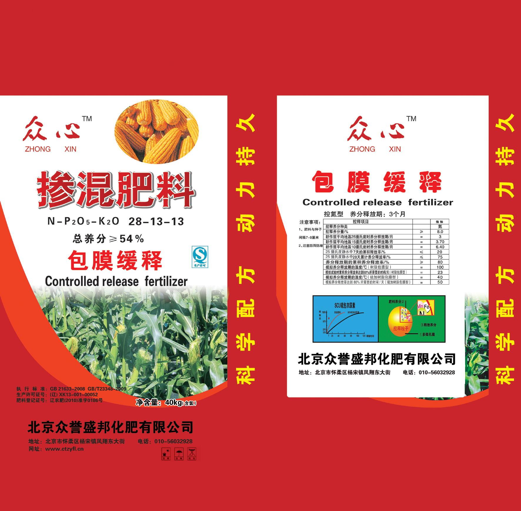 众心掺混复合肥 北京众誉盛邦化肥有限公司54%(40kg)
