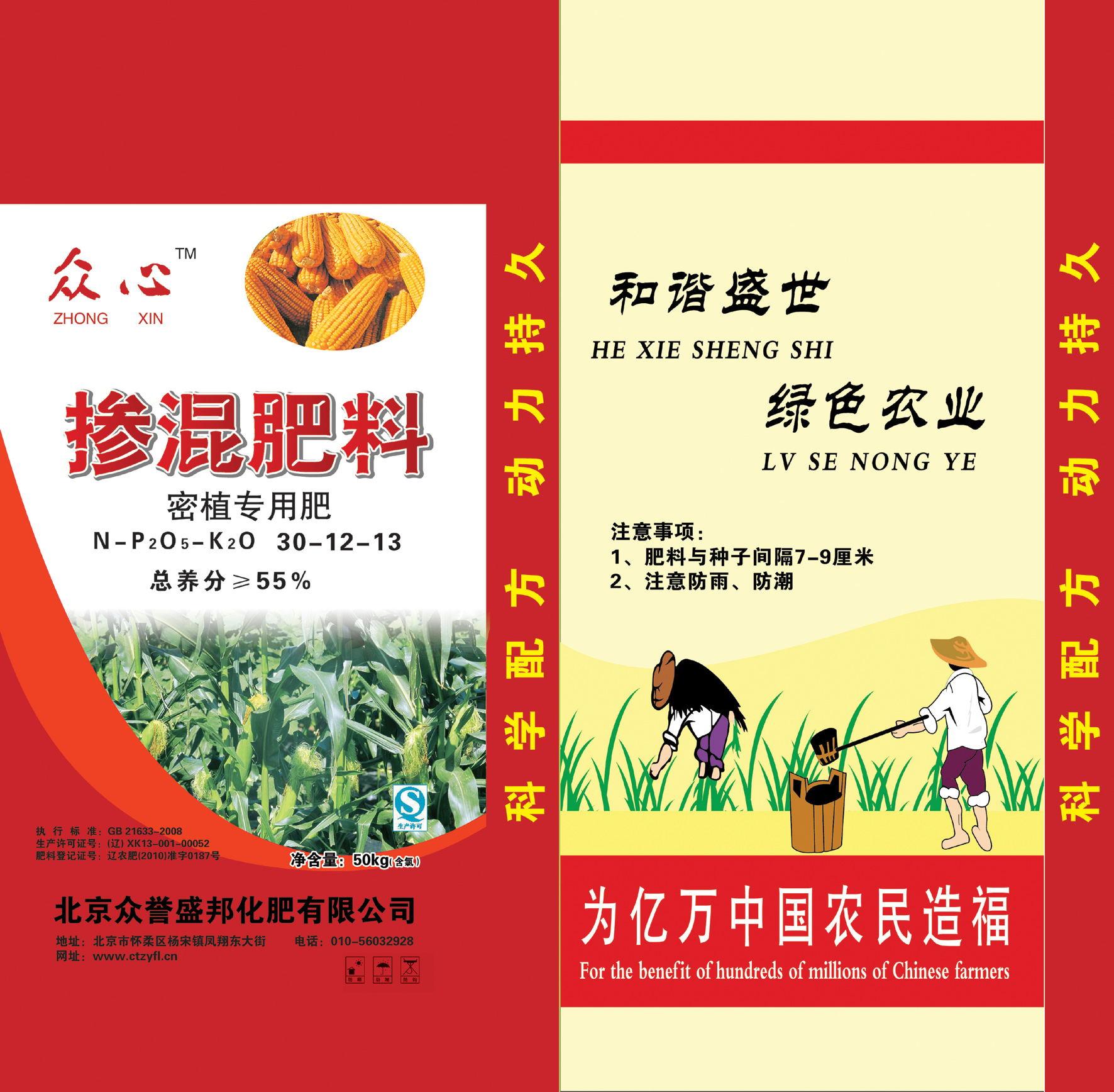 众心掺混 密植复合肥 北京众誉盛邦化肥有限公司50kg(55%)