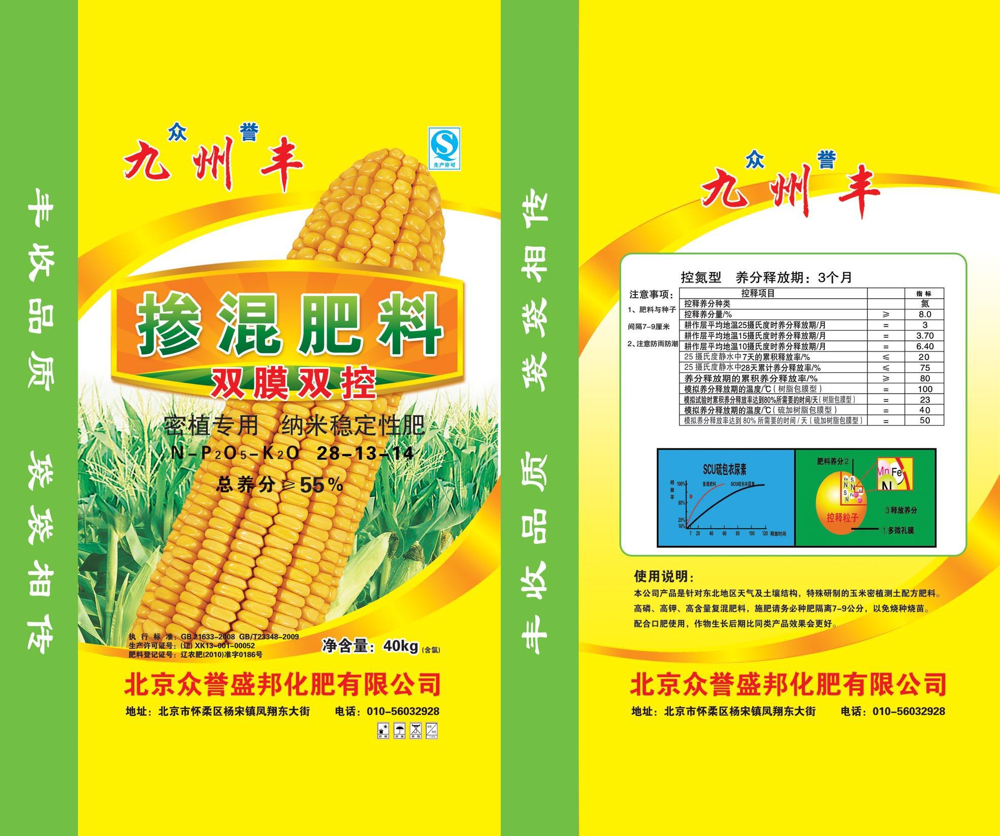 众誉九州丰掺混双膜双控 密植专用 纳米稳定性肥 北京众誉盛邦化肥有限公司55%(40kg控)