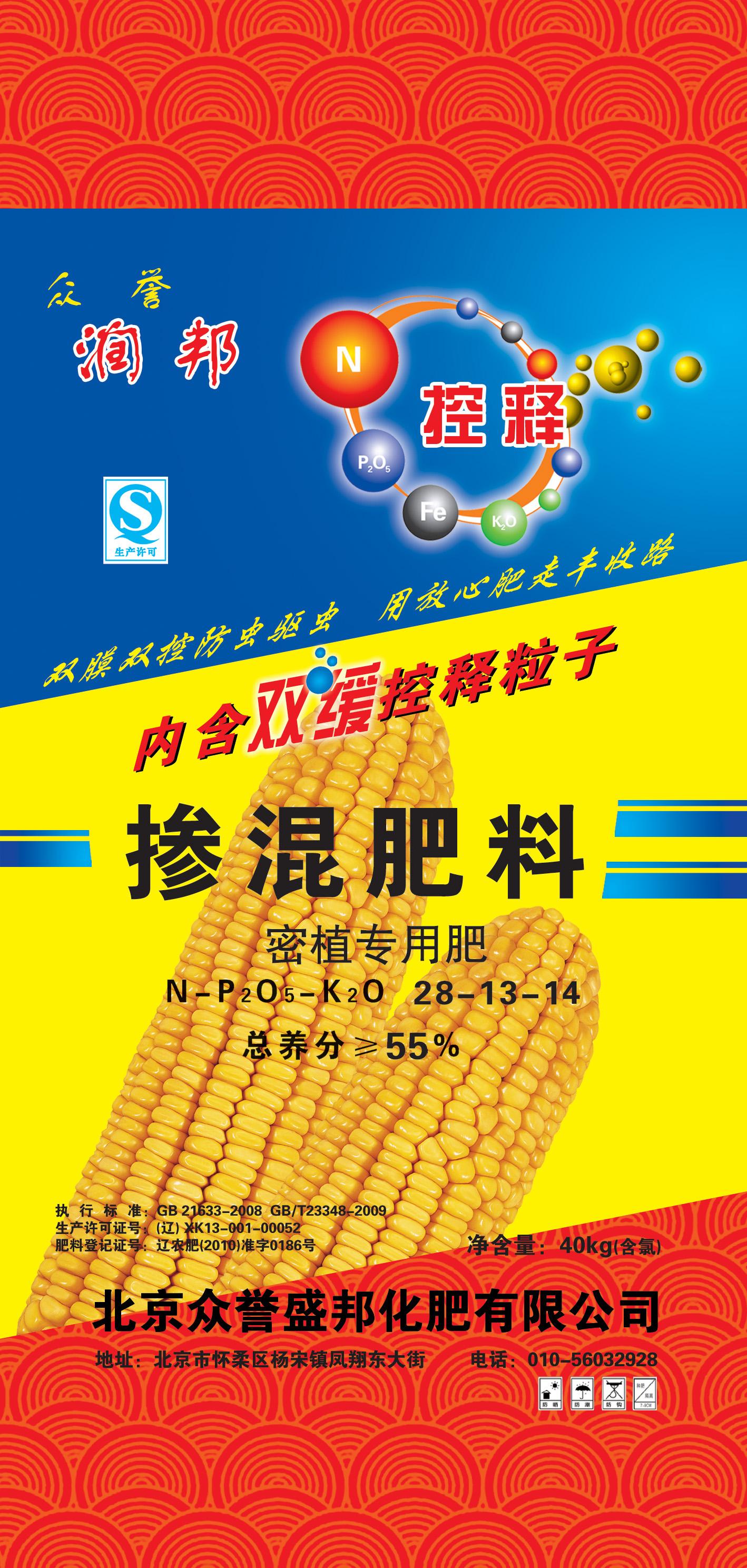 众誉润邦控释内含双缓控释粒子 防虫驱虫 密植专用肥 北京众誉盛邦化肥有限公司55(40kg)