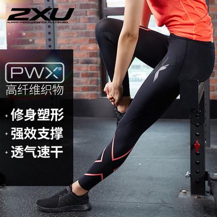 2XU 女士梯度压缩裤透气速干 运动紧身瑜伽裤跑步健身裤女