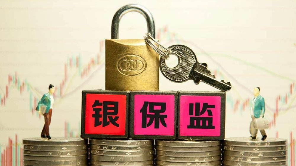 """银保监会整治侵害消费者权益乱象 银保机构16方面问题被喊话""""照镜子"""""""