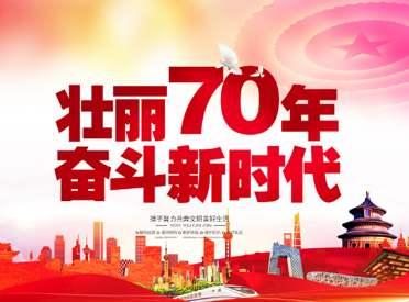 人间正道是沧桑——从壮阔70年看中国道路