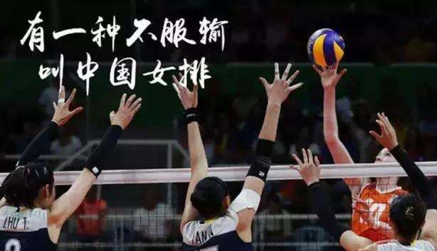 人民网评:中国女排!让我们热泪盈眶