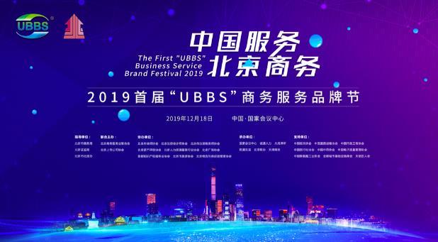 """2019首届""""UBBS""""商务服务品牌节"""