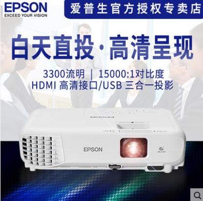 EPSON爱普生投影仪X05家用办公商务教育培训侧投投影机