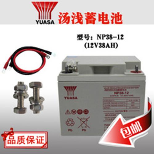 汤浅NP38-12蓄电池(12V38AH)