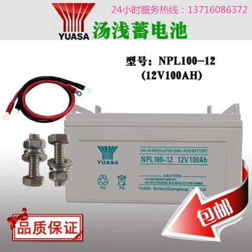 汤浅电池NPL100-12(12V100AH)