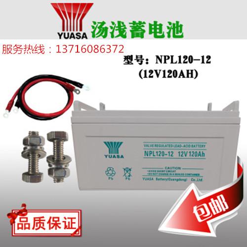 汤浅电池NPL120-12