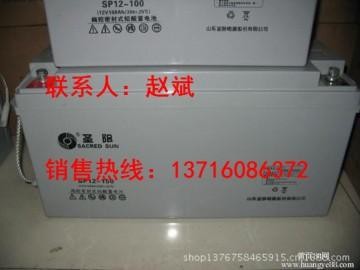 圣阳蓄电池是锂离子电池的一种