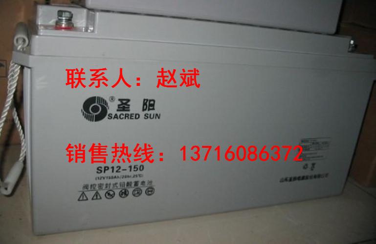 圣阳蓄电池SP系列的选用