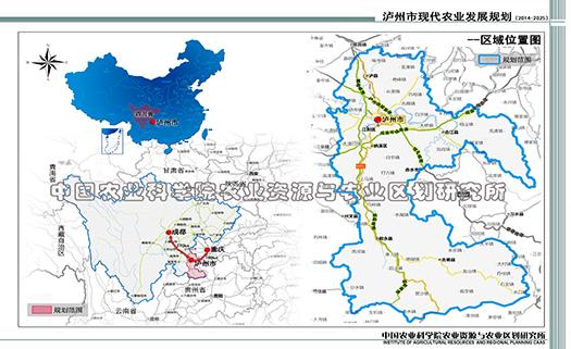 泸州市现代农业发展规划