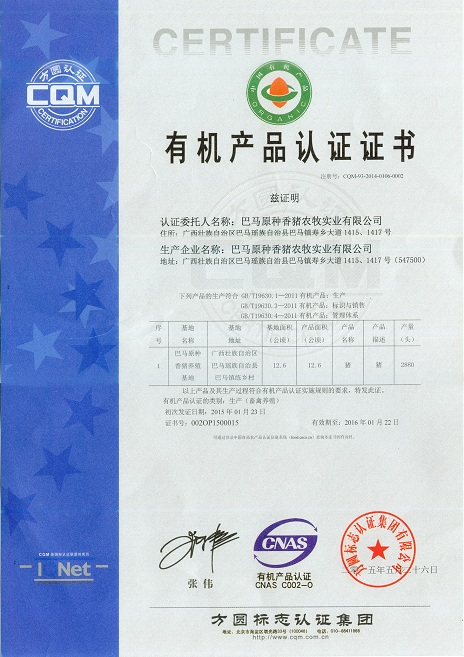 巴马香猪系列产品有机认证