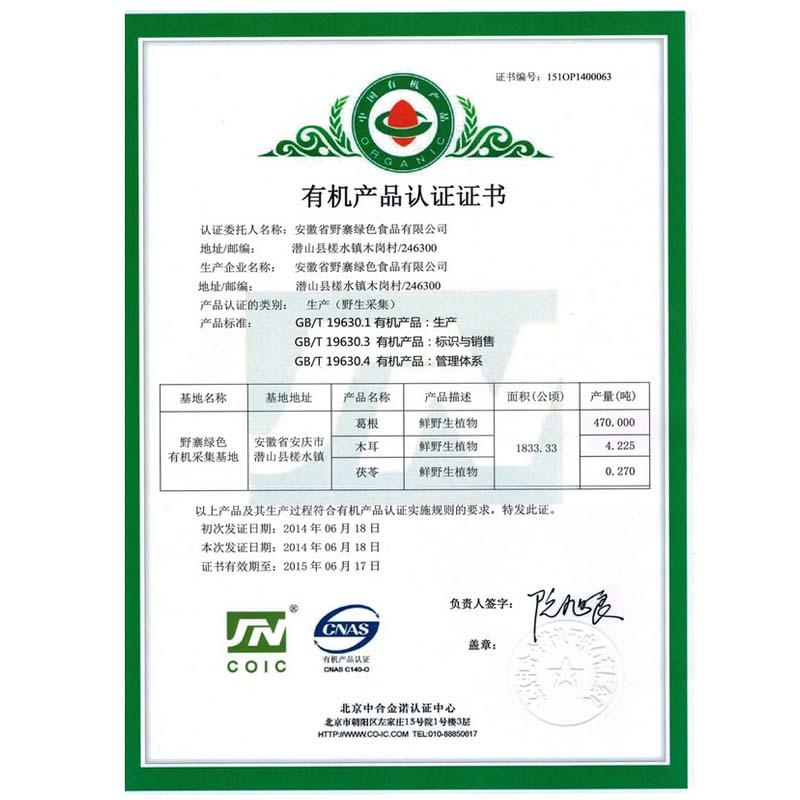 安徽野寨绿色食品系列认证