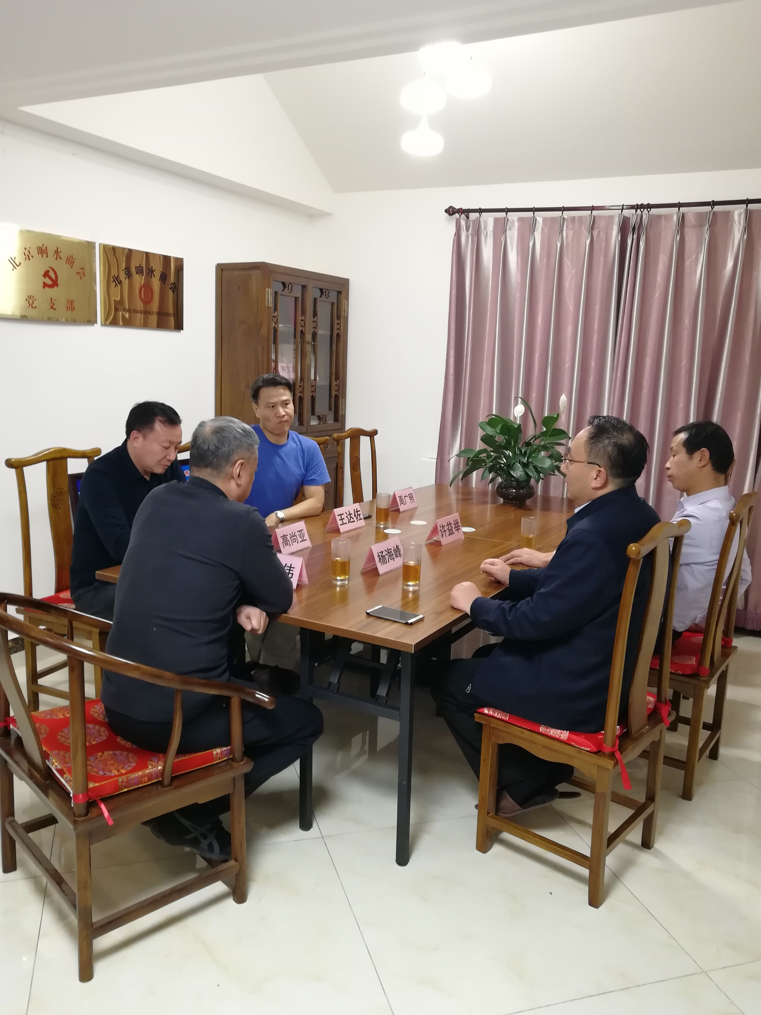 夏伟伟会长主持召开北京响水商会会长会议