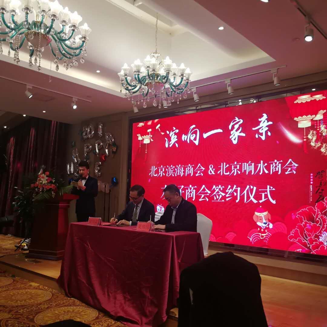 滨响一家亲 ——北京滨海商会、响水商会联合举行迎新春联谊会