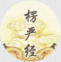 妙湛总持不动尊 首楞严王世希有 ——大觉寺楞严法会圆满
