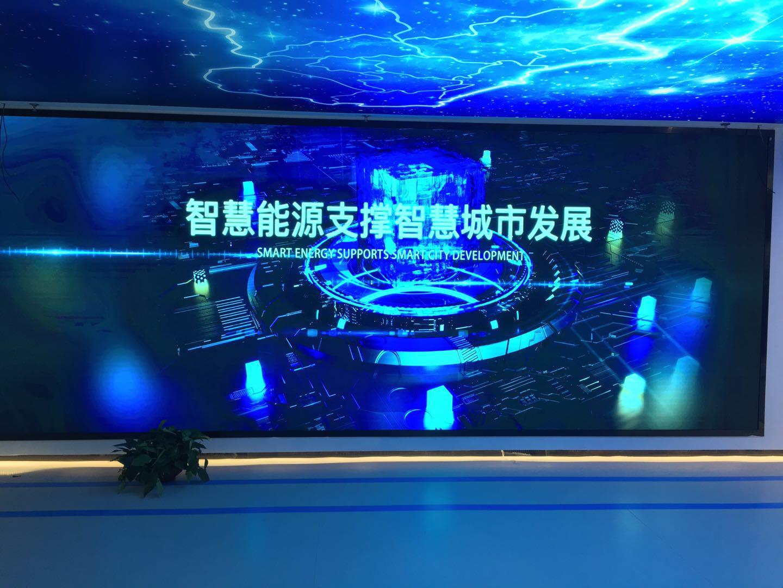國網(天津)綜郃能源服務中心