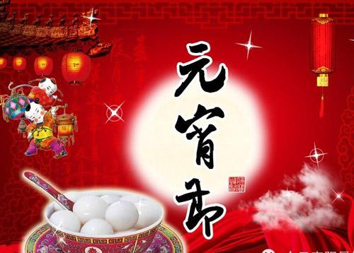第6期:元宵节新春小聚