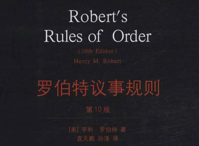 酒友会的会议组织形式,分享《罗伯特议事规则》