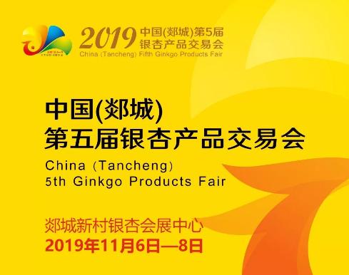2019第七届中国(郯城)银杏节  暨第五届银杏产品交易会