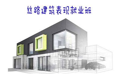 深圳建筑表现培训 深圳建筑表现培训学校