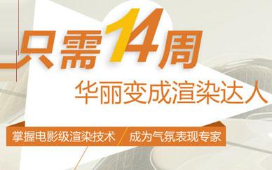 深圳3dmax渲染培训班