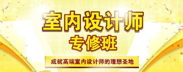 深圳室内设计六个月精英强化班 深圳室内设计六个月精英强化培训学校