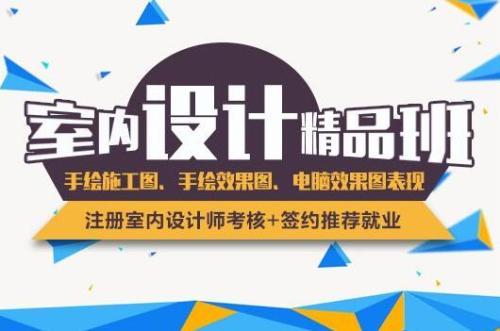 深圳室内设计大三年制专本连读培训班