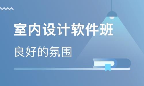 深圳室内设计效果图专项强化班课程内容