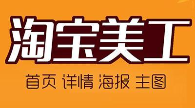 【职业技能】深圳哪里有专业的淘宝美工培训机构