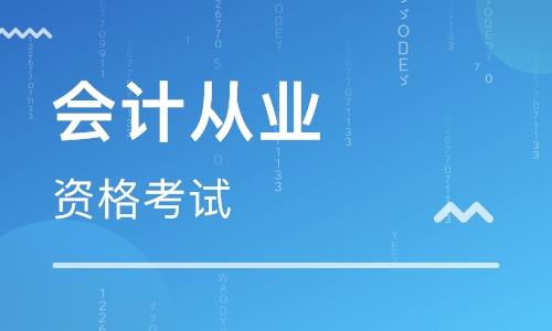 深圳会计考证加做账培训班