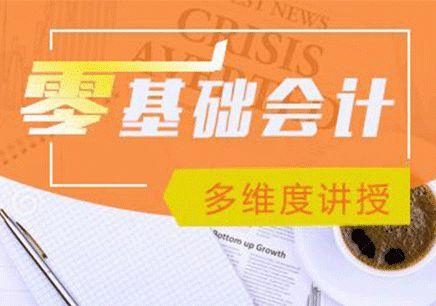 深圳罗湖会计培训,考证+理论+实操,零基础起步培训学校