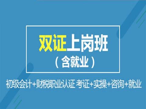 深圳专业会计培训,会计做账,会计实操考试培训