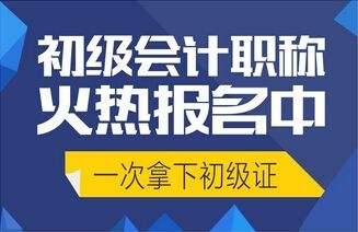 深圳初级会计职称考证培训 名师任教 高通过率 轻松考证