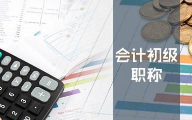 深圳龙华会计初级职称培训 零基础教学 学会为止