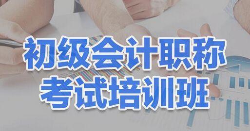 深圳福田会计初级职称培训 零基础教学 学会为止