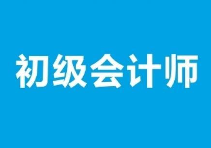 深圳初级会计职称培训班 高通过率 轻松考证