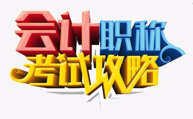 深圳专业初级会计职称,会计做账,会计实操辅导班
