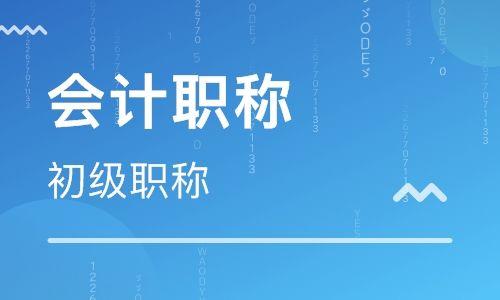 深圳龙华初级会计职称,会计做账,会计实操培训班